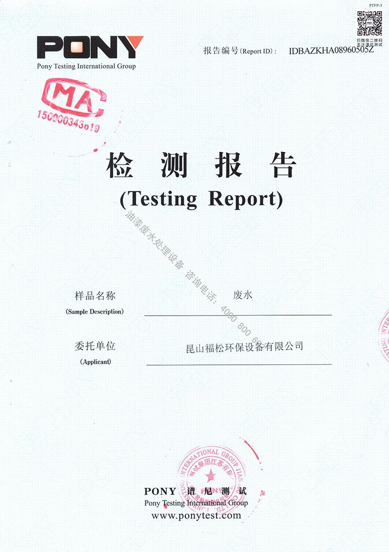 喷漆废水处理设备检测报告1