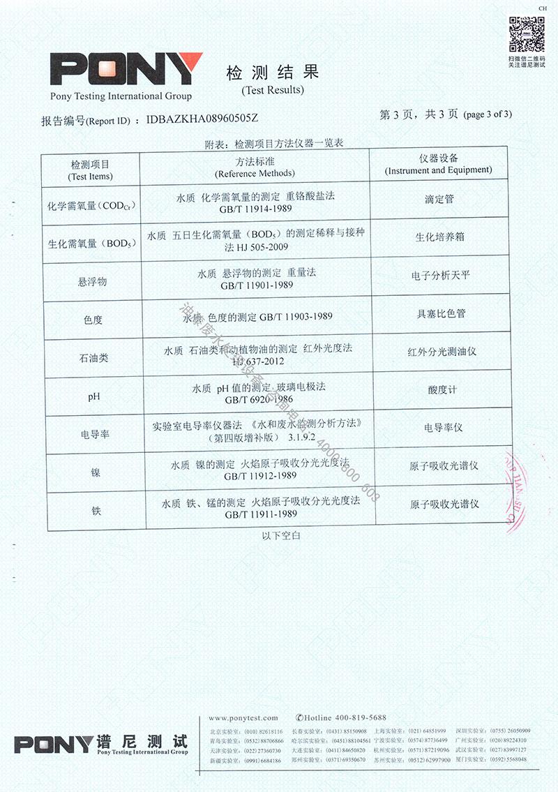 喷漆废水处理设备检测报告4